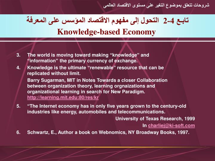 "The world is moving toward making ""knowledge"" and ""information"" the primary currency of exchange."