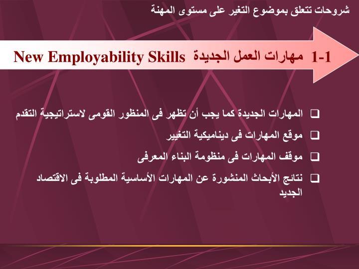 1-1  مهارات العمل الجديدة
