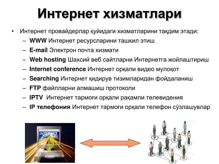 Интернет хизматлари