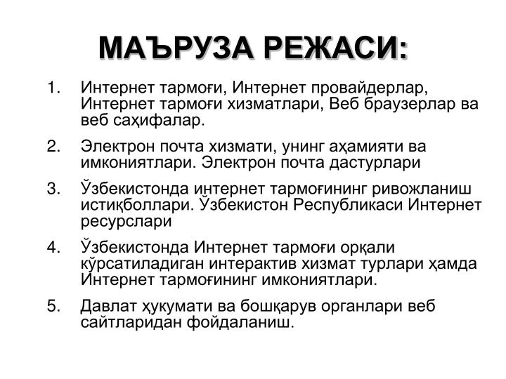 МАЪРУЗА РЕЖАСИ: