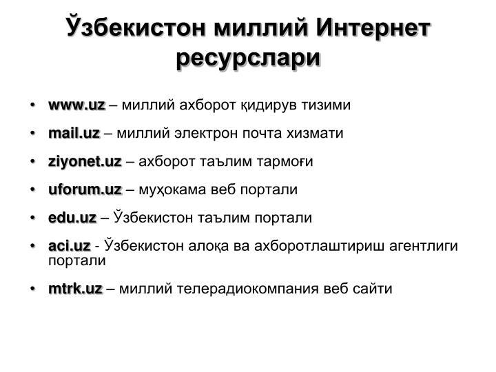 Ўзбекистон миллий Интернет ресурслари
