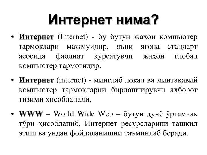 Интернет нима?