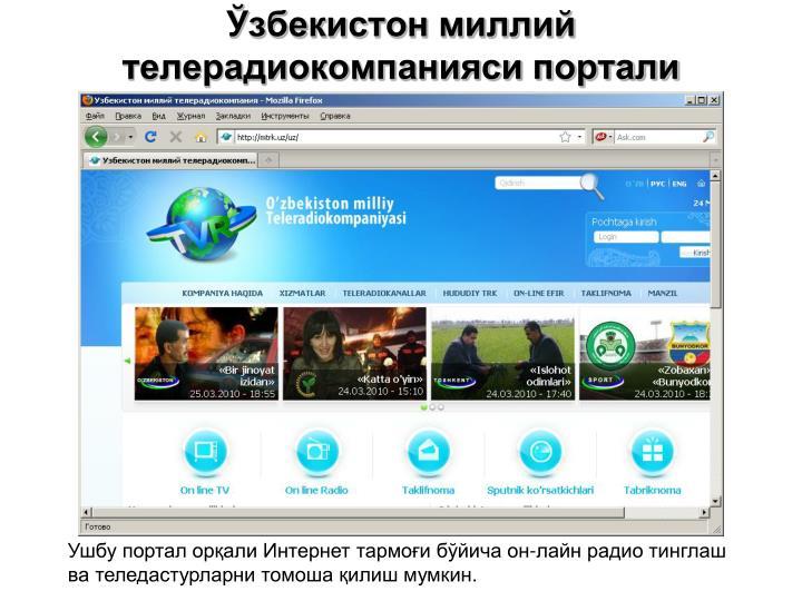 Ўзбекистон миллий телерадиокомпанияси портали