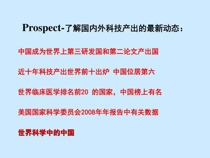 Prospect-