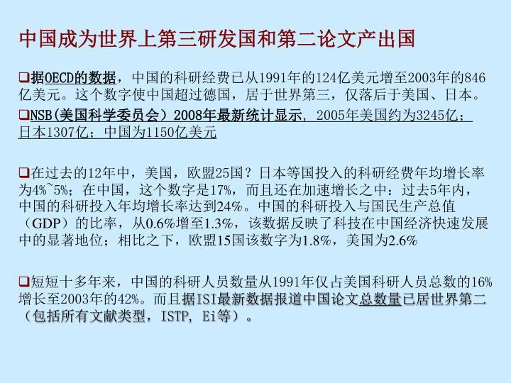 中国成为世界上第三研发国和第二论文产出国