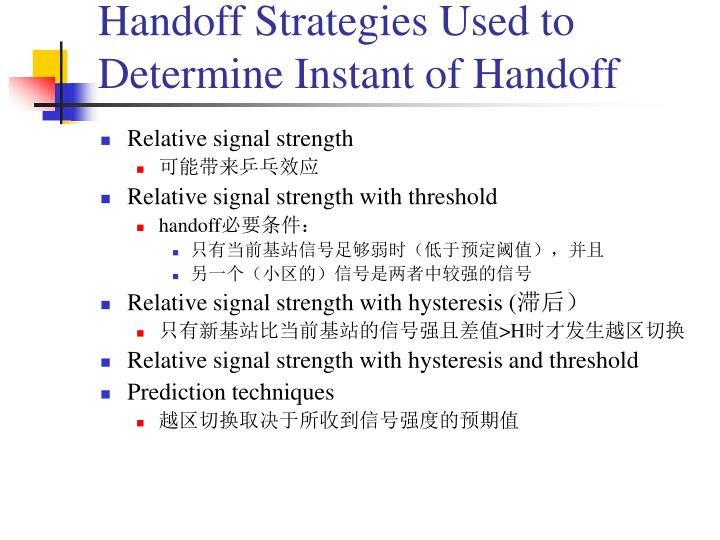 Handoff Strategies Used to Determine Instant of Handoff