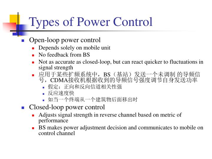 Types of Power Control