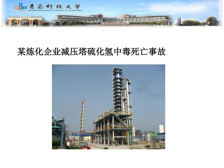 某炼化企业减压塔硫化氢中毒死亡事故