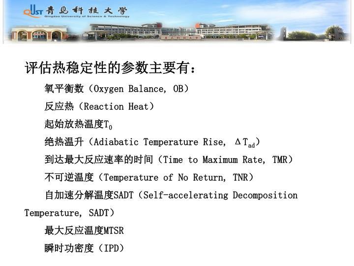 评估热稳定性的参数主要有: