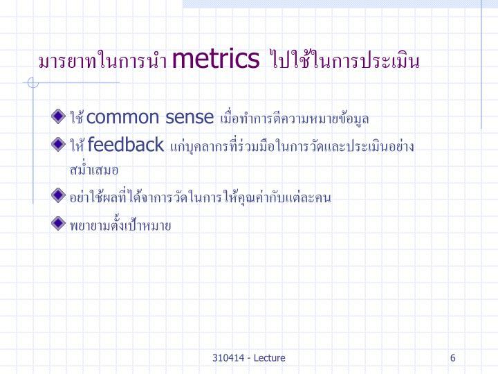 มารยาทในการนำ metrics ไปใช้ในการประเมิน