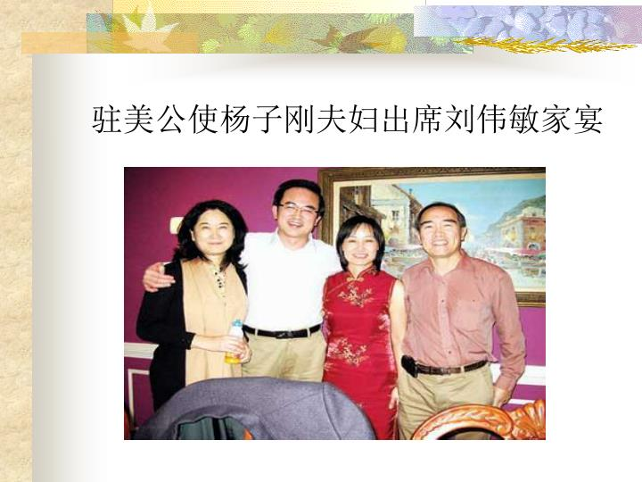驻美公使杨子刚夫妇出席刘伟敏家宴