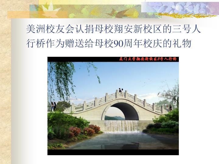 美洲校友会认捐母校翔安新校区的三号人行桥作为赠送给母校90周年校庆的礼物