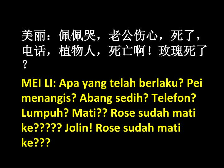 美丽:佩佩哭,老公伤心,死了,电话,植物人,死亡啊!玫瑰死了?