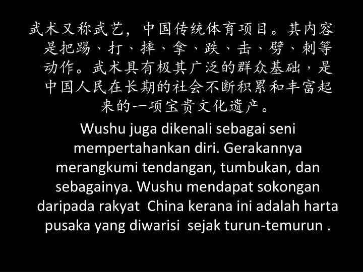 武术又称武艺,中国传统体育项目。其内容是把踢