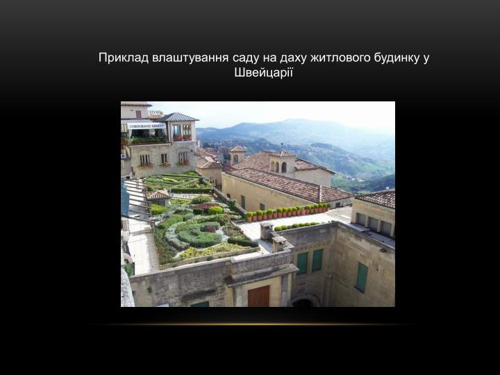 Приклад влаштування саду на даху житлового будинку у Швейцарії