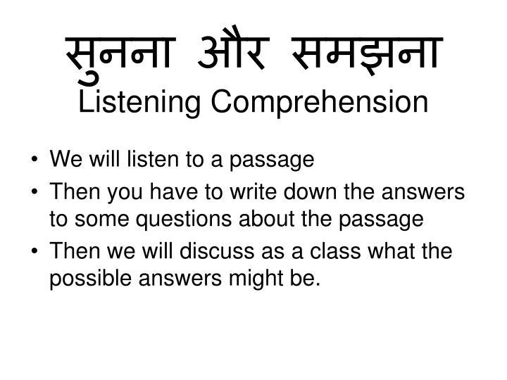 सुनना और समझना