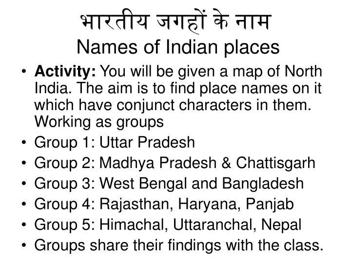 भारतीय जगहों के नाम