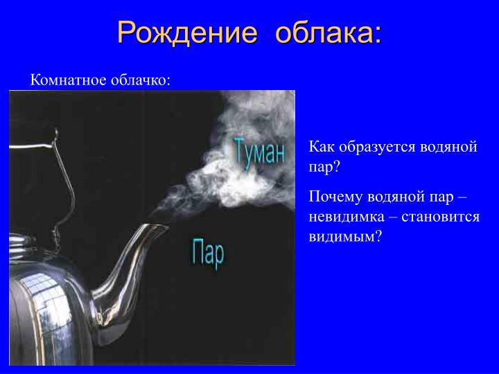 Рождение  облака: