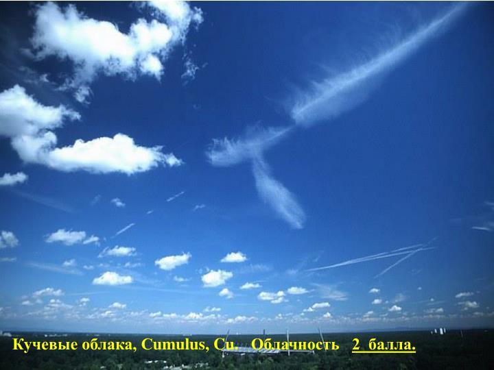 Кучевые облака, С
