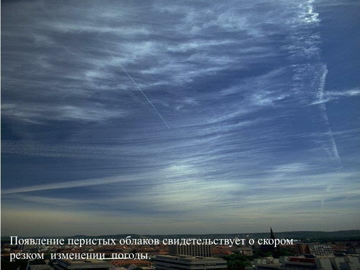 Появление перистых облаков свидетельствует о скором