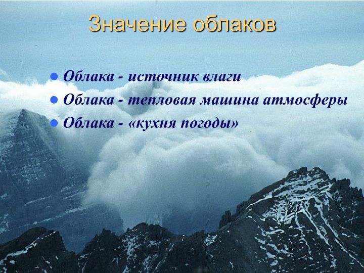Значение облаков