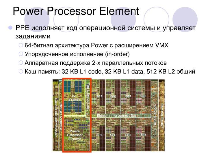 Power Processor Element