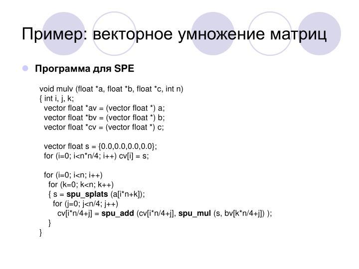 Пример: векторное умножение матриц