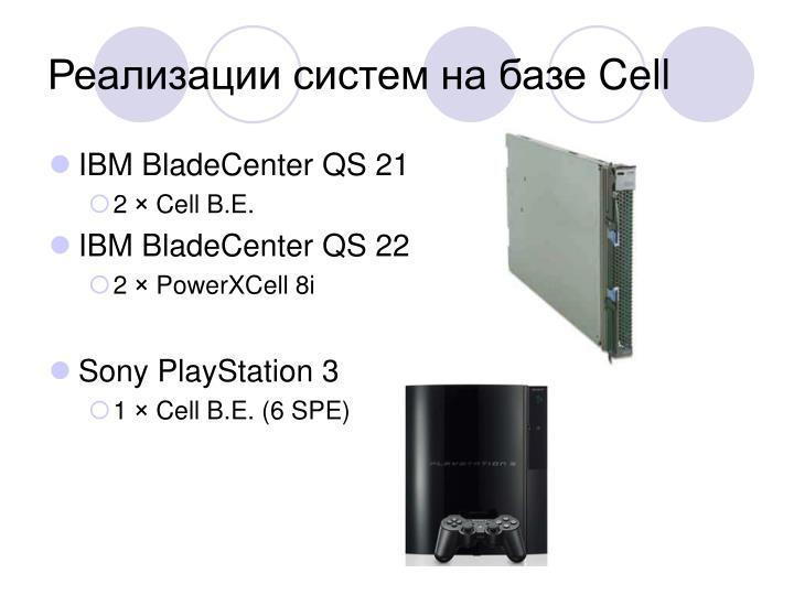 Реализации систем на базе