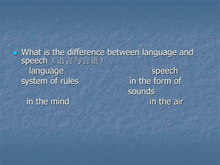 What is the difference between language and speech
