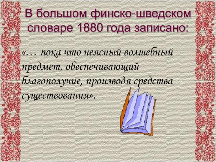 -  1880  :