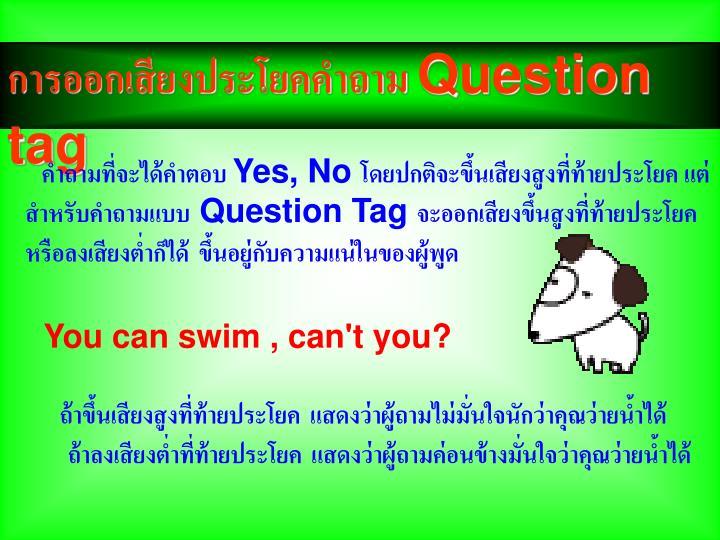 การออกเสียงประโยคคำถาม