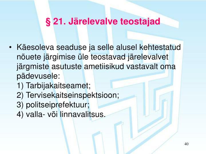 § 21. Järelevalve teostajad