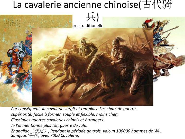 La cavalerie ancienne chinoise