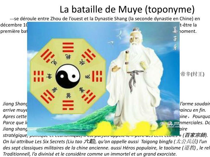 La bataille de Muye (toponyme)