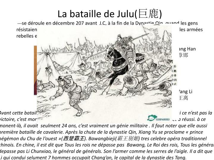 La bataille de Julu(