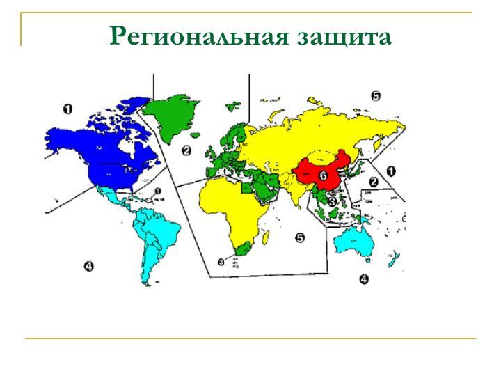 Региональная защита