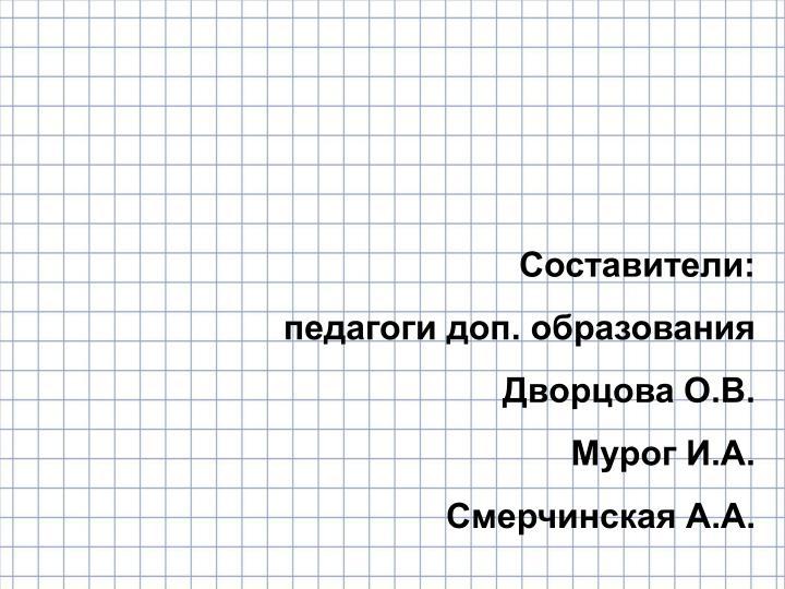 Составители: