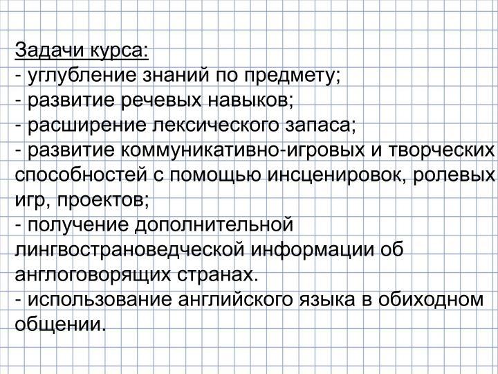 Задачи курса: