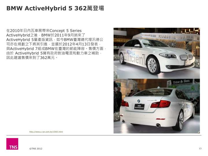 BMW ActiveHybrid 5 362