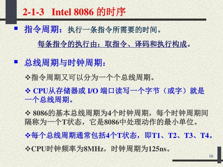 2-1-3   Intel 8086