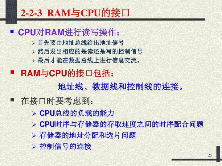 2-2-3  RAM