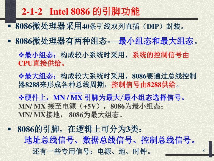 2-1-2   Intel 8086