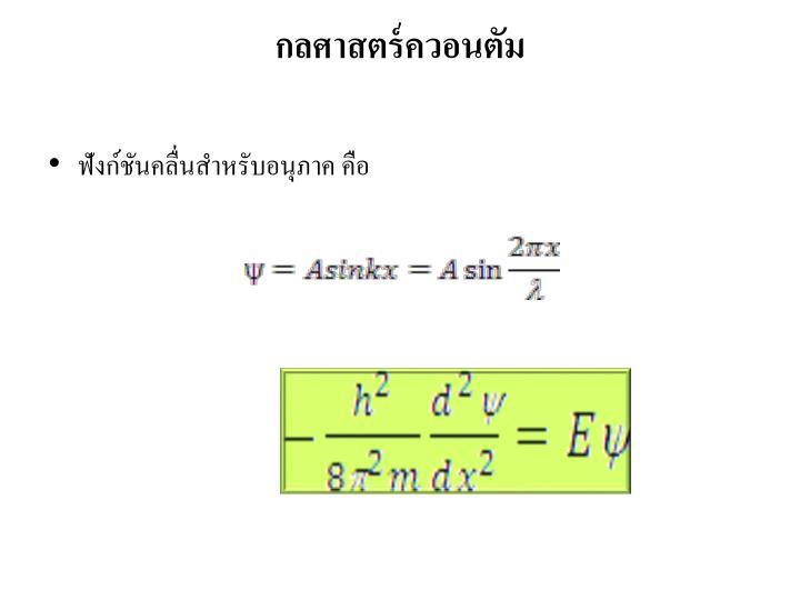 กลศาสตร์ควอนตัม