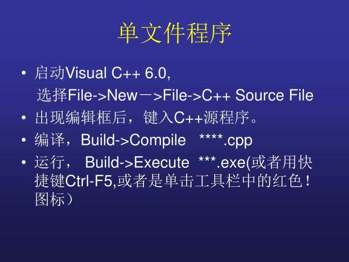 单文件程序