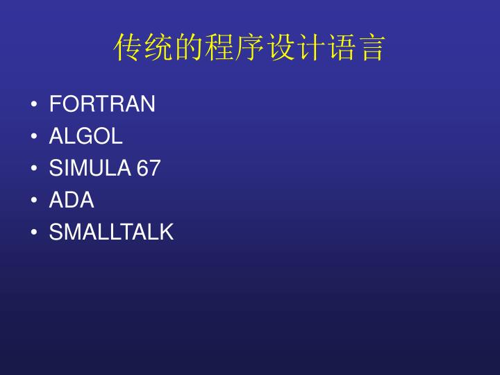 传统的程序设计语言