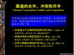 channel cooperation conflict and competition