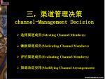 channel management decision
