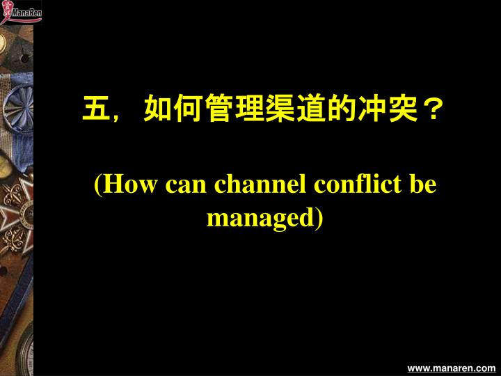 五,如何管理渠道的冲突?
