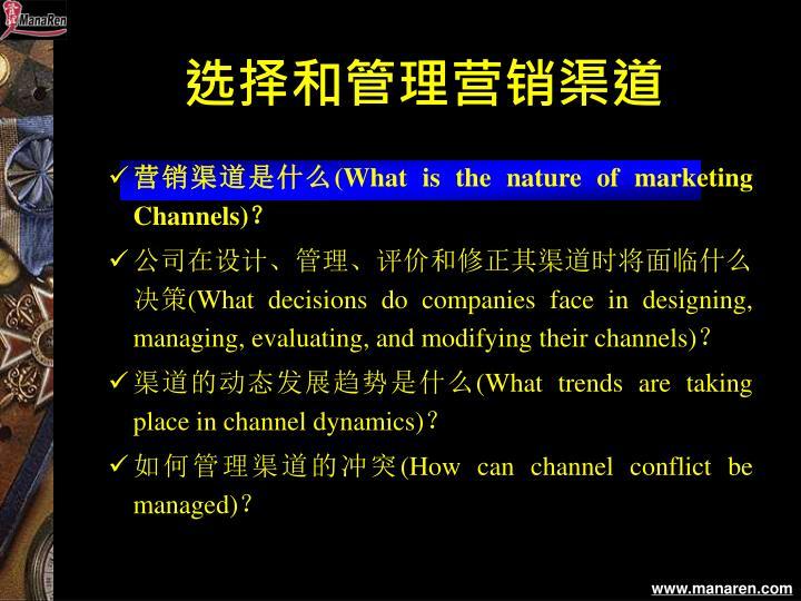 选择和管理营销渠道