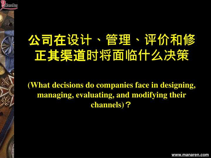 公司在设计、管理、评价和修正其渠道时将面临什么决策